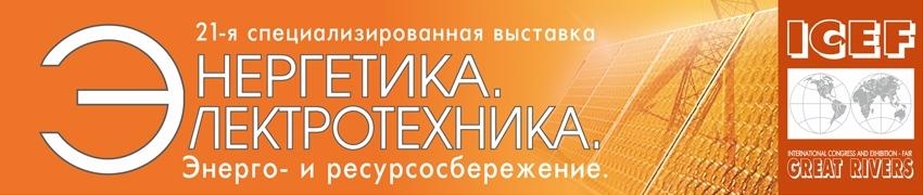 С 20 по 22 ноября 2019 года выставка Светотехника 2019