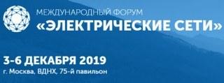 Международный форум «Электрические сети» создан на базе выставки «Электрические сети России». В 2019 году МФЭС проходит в Москве, на ВДНХ, в 75 павильоне с 3 по 6 декабря.