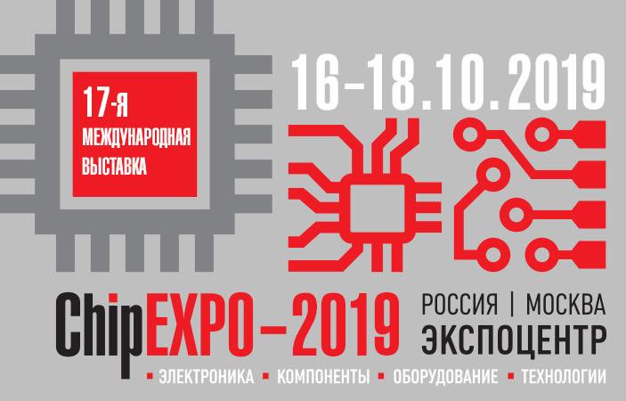 с 16 по 18 октября 2019 года пройдёт выставка ChipEXPO 2019